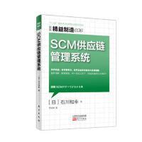 【封面有磨痕-SL】 精益制造036:SCM供应链管理系统 9787506091596 东方出版社 知礼图书专营店