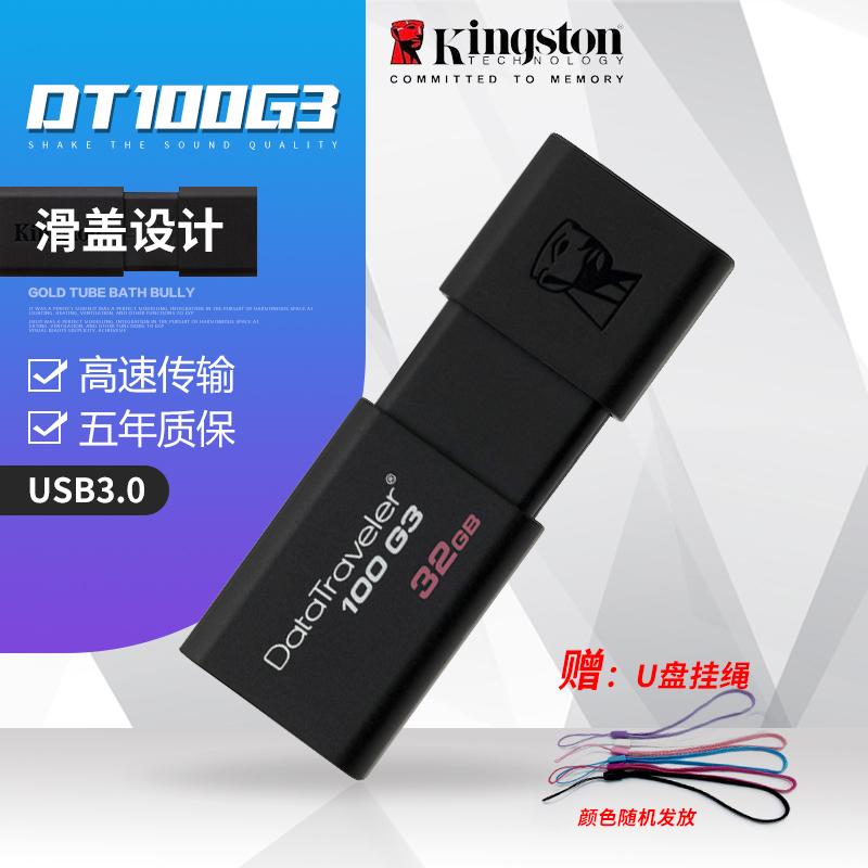 包邮送挂绳 金士顿 64g U盘 DT100G3 128G 优盘 32G 高速 256G usb3.0 U盘 16g 商务 个性 伸缩 正品 正品 5年联保