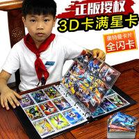 奥特曼卡片金卡收藏册全套满星卡绝版CP包3D奥特卡hr立体卡SP卡牌