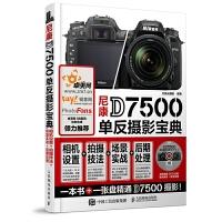 正版全新 尼康D7500单反摄影宝典 相机设置 拍摄技法 场景实战 后期处理