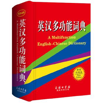 《英汉多功能词典》