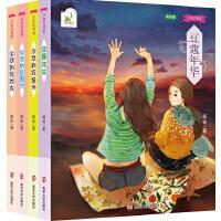 少女红书系 朗读版:影响女生一生的书(全4册)