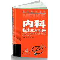 内科临床处方手册(四版):长销12年,一版再版。专业、敬业,值得选择。