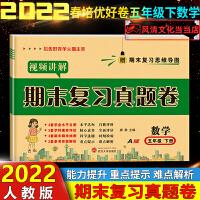小学教材解读五年级下册数学北师版BSD2020春