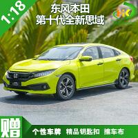 1:18 原厂东风本田十代思域 HONDA CIVIC 2019 合金汽车模型品质定制新品