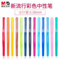 晨光韩国小清新彩色中性笔0.38mm一盒学生用笔记多彩糖果色全针管彩色水笔套装12支13色新流行手账笔文具批发