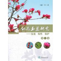 【正版直发】红花玉兰研究--发现特性保护(第1卷) 马履一 9787503873713 中国林业出版社