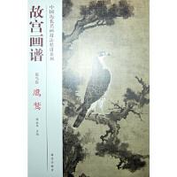 故宫画谱 花鸟卷 鹰鹫 李敬仕 故宫出版社 9787513403306