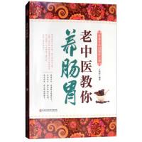 【正版新书直发】老中医教你养肠胃王林恒9787538898330黑龙江科学技术出版社