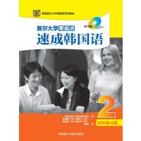 首尔大学零起点速成韩国语(2)同步练习册(MP3版) 韩国首尔大学语言教育院,南燕 外语教学与研究出版社 978751