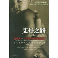 【正版二手书旧书9成新左右】艾丹之路:爱美:一个父亲和他的残疾孩子9787506018562