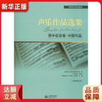 声乐作品选集 男中低音卷 中国作品 张春良 上海教育出版社 9787544430197 新华正版 全国85%城市次日达