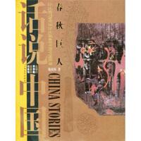 [二手旧书9成新]话说中国:春秋巨人陈祖怀9787532125050上海文艺出版社