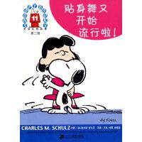 【包邮】 史努比的故事口袋本系列 第三辑(11-15辑) (美)舒尔茨,王延,杜鹃,徐敏佳 9787539146089