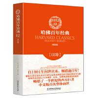 国富论(哈佛百年经典・第02卷)