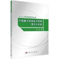 中国重大疾病医疗保障理论与实践
