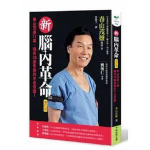 【现货】 正版 新脑内革命:春山茂雄71岁,拥有28岁青春的不老奇迹!【增订版】新自然主义