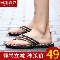 【当当优品】夏季新款凉鞋男士休闲鞋百搭夹脚人字拖