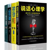 销售心理学+说话心理学+人际交往心理学+卡耐基魅力口才与说话技巧全四册 销售要懂点心理学与读心术把话说到客户心里去营销管理技巧微商导购推
