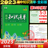 知识清单高中物理第9次修订全彩版通用版2022版物理知识大全同步讲解巩固基础重难点复习