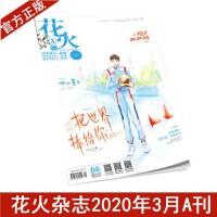 正版现货 花火杂志2020年3月A刊《学长你有理》连载四《何以慕白》连载四《把世界捧给你》连载一《百年好合》连载一