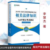 2019年全国专利代理师资格考试 相关法律知识top81核心考点速记 知识产权出版社