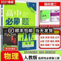 2021新版 高中必刷题物理选择性必修第三册 人教版 高二下学期必刷题 高中物理选修三 RJ 高二物理 选择性必修第三册