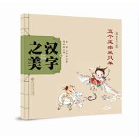 中国记忆:汉字之美 象形字二 五个玉串三只羊