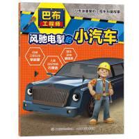 巴布工程师 小车迷喜爱的工程车科普故事・风驰电掣的小汽车