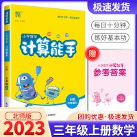小学数学计算能手三年级上册北师大版2021秋北师版