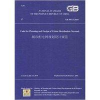 GB 50613-2010 城市配电网规划设计规范 [英文版]