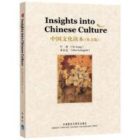 【正版二手书旧书 8成新】中国文化读本(英文版) 叶朗,朱良志 外语教学与研究出版社 9787560076355