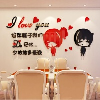 浪漫情侣3d立体墙贴画创意客厅墙贴纸温馨房间卧室床头墙壁装饰品 超