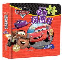 迪士尼益智拼图书 赛车总动员拼图故事书 3-6岁幼儿童智力开发早教动手动脑益智游戏幼儿启蒙认知学前教育书 亲子互动宝宝