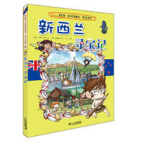 25 新西兰寻宝记 我的第一本科学漫画书 寻宝记系列