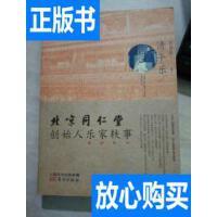 [二手旧书9成新]清平乐:北京同仁堂创始人乐家轶事 /乐崇熙 东方