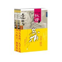 【正版直发】《名捕战天王:纵横》 温瑞安 9787506366502 作家出版社