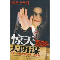 惊天大阴谋--还原一个真实的迈克尔 杰克逊(美)琼斯 ,曲丹,唐书馨,詹红兵中译出版社(原中国对外翻译出版公司)978