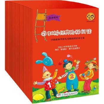 【全新直发】彩虹桥经典阶梯阅读 起步系列(30册) 湖南少年儿童出版社 【正版图书】