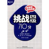 挑战四级710分:阅读(附最新四级真题)