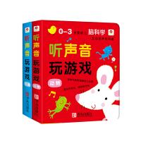 邦臣小红花・0-3岁婴幼儿脑科学互动发声玩具盒(全2套)