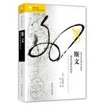 海外中国研究・斯文:唐宋思想的转型