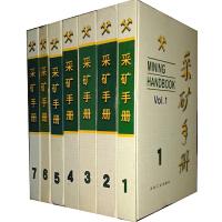 采矿手册(1-7卷全套7卷)(书出版时间长,外表9成新,内容全新)