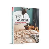好想住文艺风的家:卧室设计与软装搭配 9787553791180 夏然 江苏科学技术出版社