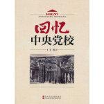 【正版直发】回忆中央党校 王渔 9787503552083 中共中央党校出版社