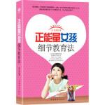 【正版全新直发】正能量女孩细节教育法 白芳烨 9787511343444 中国华侨出版社