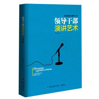 【全新直发】领导干部演讲艺术 罗成 9787545908152 鹭江出版社