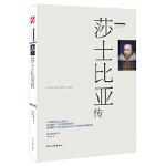 外国名人传记:莎士比亚传[澳]惠特福德9787538751505时代文艺出版社
