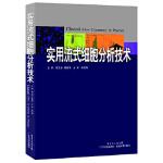 【新书店正版】实用流式细胞分析技术郑卫东9787535961099广东科技出版社