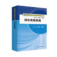 临床药物治疗案例解析丛书 消化系统疾病 徐欣昌,鲁春燕 9787117154888 人民卫生出版社